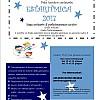 ESTARITMICA 2017: CAMP di PERFEZIONAMENTO e CENTRO ESTIVO